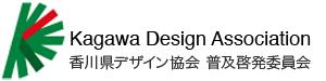 香川県デザイン協会 普及啓発委員会
